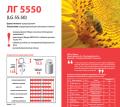 Посевной материал подсолнечника ЛГ5550 (Лимагрейн)