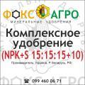 Комплексное удобрение NPK+S