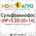 Сульфоаммофос NP+S
