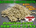 Известково-аммиачная селитра N-27%, Ca-6%, Mg-4% (мешок 50кг)