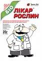 Лікар рослин біо з.п. - фунгицид, транс оил 25 гр