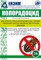 Колорадоцид - инсектицид, энзим 20 гр