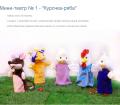 Кукольный театр из перчаточных кукол. Мини-театр №1