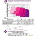 Чулки (профилактические), компрессия 13-15 мм рт.ст., плотность 70 ден, цвет черный, размер 4