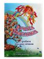 Книги для родителей. Детская литература.   Книжечка детская Вечная писанка