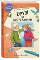 Издательство детской литературы. Книги для детей.
