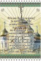 "Салфетка с молитвой ""Отче наш"" С-10"