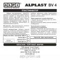 Пластификатор универсальный, добавка в бетон Alplast BV 4