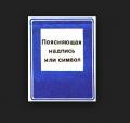 Знак указательный Разрешается пользоваться электронагревательными приборами