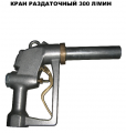 El grifo razdatochnyy de las 300l/minas al Combustible-razdatochnym a las Columnas (TRK) el BAJÍO 100 (КЕД-50 (90)-0,25-1-1) / (КЕД-50 (90)-0,25-1-1VK) / (КЕД-50 (90)-0,25-1-1VK) / (КЕД-50 (90)-0,25-1-2) / (КЕД-50 (90)-0,25-1-2VK) / (КЕД-140-0,25-1-2)