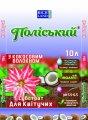Субстрат для цветущих растений с кокосовым волокном полесский, garden club 10 литров (диаметр 28,5 см)