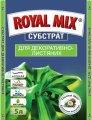Субстрат для декоративно-лиственных royal mix, garden club 5 литров
