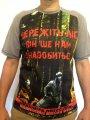 Чоловіча футболка з принтом Бережіть ліс! код