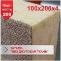 Мат Татами Boyko  низ джутовая ткань  JUDO 4 х 100 х 200 пл.200