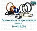 Ремкомплект 80х125 гидроцилиндра отвала ЭО-4321, 10.0410.000