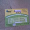 Комбикорма для животных: подсосных поросят, мясного откорма свиней весом 55-120 кг, свиноматок супоросных 1 периода, свиноматок супоросных 2 периода и подсосных, хряков-производителей, откорма КРС,
