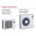 Насос тепловой с инвертором Mitsubishi Electric Zubadan MSZ-FH50VE/MUZ-FH50VENZ