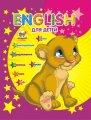 Учебное пособие English для детей