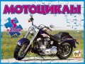 Книга Мотоциклы (Книжка з пазлами)