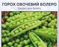 Болеро / bolero — горох , may seeds 25 кг