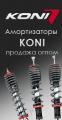 KONI shock-absorbers