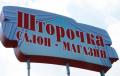 Салон-магазин Шторочка