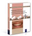 Книга Пародонтально-имплантологическая пластическая хирургия