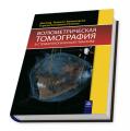 Книга Волюметрическая томография в стоматологической практике