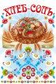 """Рушник свадебный """"Хлеб-Соль"""" 1,50*0,36м"""
