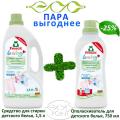ЭКО-ПАРА: Жидкое средство для стирки детского белья Frosch (Фрош) Baby, 1,5 л + Концентрированый ополаскиватель для детского белья Baby, 0,75 л