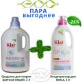 ЭКО-ПАРА: Органическая жидкое средство для стирки цвет Klar (Клар), 2 л + Органический кондиционер для белья Klar, 1 л