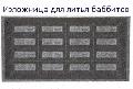 Изложница для литья припоев.Материал - серый чугун по ГОСТ 1412-85