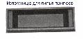 Изложница для литья припоев, материал-серый чугун по ГОСТ 1412-85