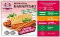 Колбаски «Баварские» ТМ «Бащинский»  для хот - дога (заморозка)