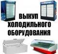 Выкуп холодильного оборудования, морозильного и торгового бу