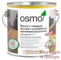 Масло с твердым воском с ускоренным временем высыхания Osmo Hartwachs-Ol Rapid 2,5 л