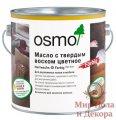 Масло с твердым воском цветное Osmo Hartwachs-Ol Farbig 2,5 л