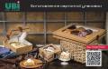 Ambalaje pentru produse de patiserie si cofetarie