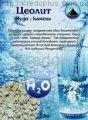 Цеолит, ионизирует воду, насыщает кальцием,магнием,калием.