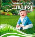 Lawn grass -