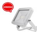 Светодиодный прожектор LEDEX 10W SMD Slim PREMIUM НОВИНКА!