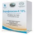 Энрофлоксин-К10%, амп. 2мл