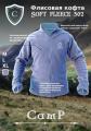 Fleece jacket Soft Fleece 302