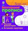 Книжка Многоразовые просиси