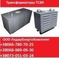 Трансформатор ТСЗИ 6,3 кВт -380-220/12