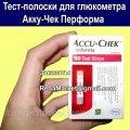 Accu-Chek Performa Тест-полоски для глюкометра Акку-Чек Перформа 50 шт.