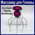 Elektrichesky Masseur for the head of Accu-Expert Vibrating Head Massager