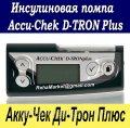 Insulin pomp of Accu-Cec Di Throne Plus (Accu-Chek D-TRON Plus)