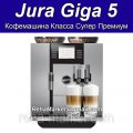 JURA GIGA coffee machine of the 5th class Super Premium