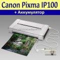Принтер А4 Canon mobile PIXMA iP100 Плюс Аккумулятор